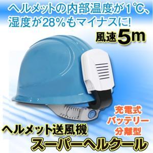 ヘルメット送風機 スーパーヘルクール 充電式バッテリー分離型で重量はポケットへ ヘルメット扇風機 現場作業 熱中症対策|kobaya-coltd