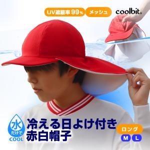 熱中症対策グッズ 子供 高性能UV赤白帽 紫外線・熱中症対策両方可能特許取得済 冷却構造coolbit クールビットUVフラップ紅白帽子 冷える日よけ付き WR-S701|kobaya-coltd