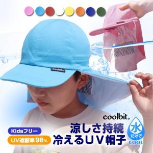 熱中症対策 帽子 UV遮蔽98%以上 子供の紫外線対策と熱中対策の両方が出来る 特許取得済 冷却構造付き coolbit クールビットUVフラップCAP 子供 帽子 日よけ|kobaya-coltd