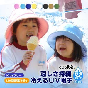 熱中症対策グッズ 子供 UV遮蔽率98%以上 水を使って熱中症対策 涼しさ持続 coolbit クールビットUVフラップHAT帽子  子供 帽子 日よけ|kobaya-coltd