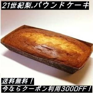 ケーキ 21st Century Pear Pound Cake 21世紀梨パウンドケーキ お歳暮