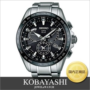 腕時計 SEIKO ASTRON セイコー アストロン SBXB045 8Xシリーズデュアルタイムメンズ時計 メンズ時計|kobayashi-tokeiten