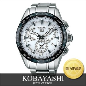 腕時計 SEIKO ASTRON セイコー アストロン SBXB047 8Xシリーズ デュアルタイム メンズ時計 メンズ時計|kobayashi-tokeiten
