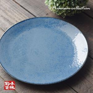 藍色の美しい大皿です。 表面の釉薬の濃さをあえて薄めて渕を濃く出しており立体感のある仕上がりになって...