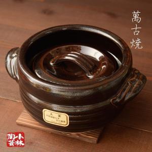 国産ご飯土釜(直火炊飯専用) 窯変天目 2合(敷き板付き) 超耐熱素材 ガス火用