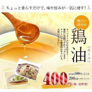 鶏肉料理も俄然おいしくなる魔法の調味油! 鶏油(チーユ)200ml