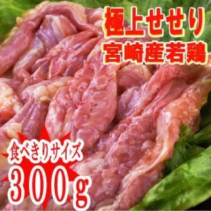 ◆家庭用に◆宮崎県産★せせり(300g)【冷蔵】※100gあたり133円