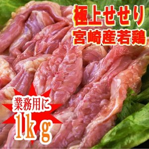 ◆たっぷり◆宮崎県産★せせり(1kg)【冷蔵】※100gあたり120円