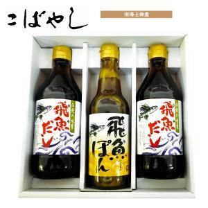 送料無料 御中元 飛魚だしセット 山陰 贈り物|kobayashigift