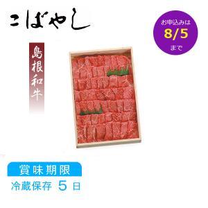 送料無料 御中元 島根和牛焼肉用 ももやき肉 約600g 山陰 贈り物|kobayashigift