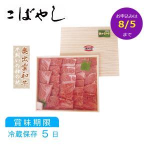 送料無料 御中元 奥出雲和牛肩ロース焼肉 約450g 山陰 贈り物|kobayashigift