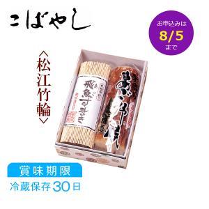 送料無料 御中元 手作りジャンボ野焼き 飛魚すまき 山陰 贈り物|kobayashigift