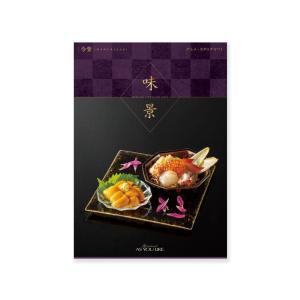 グルメカタログギフト 味景 今紫 15,800円コース(税別)|kobayashigift