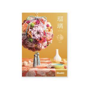 カタログギフト アズユーライク 和風 向日葵 2,800円コース (税別) kobayashigift
