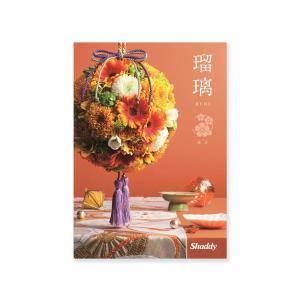 カタログギフト アズユーライク 和風 桜草 4,300円コース (税別) kobayashigift