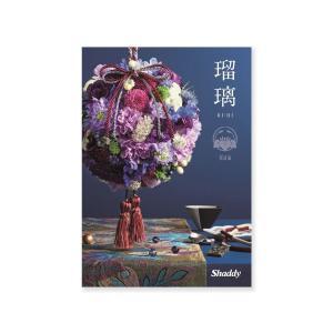 カタログギフト アズユーライク 和風 花菖蒲 15,800円コース (税別) kobayashigift