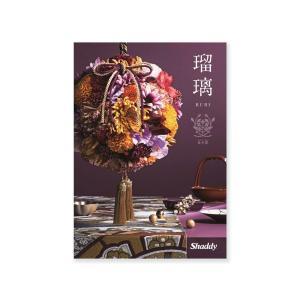 カタログギフト アズユーライク 和風 金木犀 30,800円コース (税別) kobayashigift