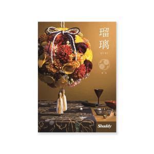 カタログギフト アズユーライク 和風 紫苑 50,800円コース (税別) kobayashigift
