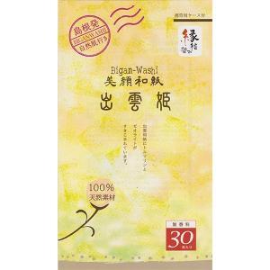 美顔和紙 30枚入り|kobayashigift