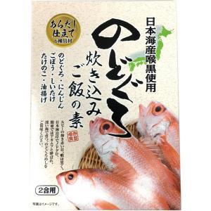 のどぐろ 炊き込みご飯の素 NKT-10 kobayashigift
