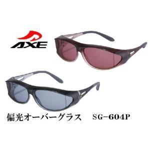 送料無料 AXE(アックス)偏光オーバーグラスサングラス(SG-604P)