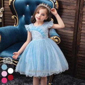 プリンセスドレス女児子供ドレス水色刺繍ドレス子ども可愛いフォーマルステージ衣装キッズドレスパールピア...