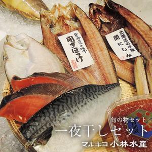 新鮮な魚で作られた一夜干しと自家製いくら醤油漬けをセットにしました。品質にこだわった当店の一夜干しは...