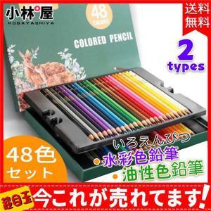 送料無料 油性色鉛筆  水彩色鉛筆 色鉛筆 48色セット お絵かきグッズ カラーペン 色えんぴつ い...