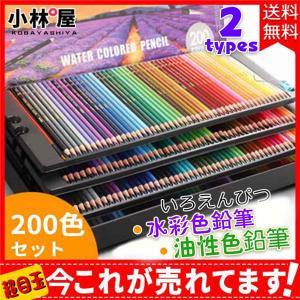 水彩色鉛筆  油性色鉛筆 色鉛筆 200色セット お絵かきグッズ カラーペン 色えんぴつ いろえんぴ...