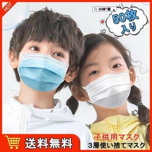 送料無料 50枚入り 国内発送 在庫アリ マスク 子供用 風邪予防 立体マスク 使い捨て UVカット...