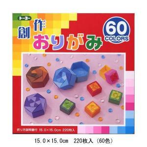 トーヨー 創作おりがみ60色 15cm 220枚の関連商品5