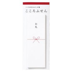 マルアイ こころふせん 「お礼」 KF-2|kobayashiyoubundo