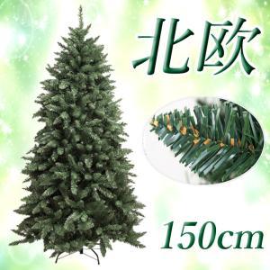 北欧ヨーロッパの森をイメージした枝振り豪華な本格的クリスマスツリー150cmが入荷致しました!/送料...