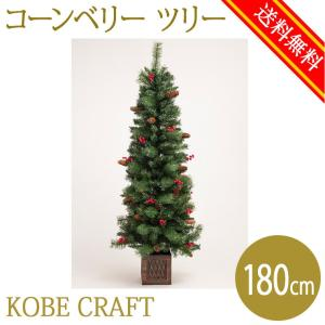 クリスマスらしい真っ赤な木の実、松ぼっくりが付いたかわいいクリスマスツリー180cmが登場!!&lt...