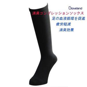 消臭ソックス メンズ レディース GLOVELAND[G0001]消臭コンプレッションソックス|消臭効果|疲労軽減|血行促進|kobe-foot