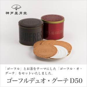 ゴーフルは、サクサクと香ばしい薄焼きの生地にバニラ・ストロベリー風味・チョコレートのクリームをサンド...