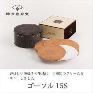 ギフト スイーツ お菓子 ゴーフル15S 贈り物 お土産 風月堂 お礼 お返し 神戸風月堂|kobe-fugetsudo