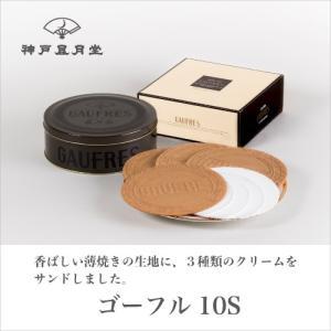 ギフト スイーツ お菓子 ゴーフル10S 贈り物 お土産 風月堂 お礼 お返し 神戸風月堂|kobe-fugetsudo