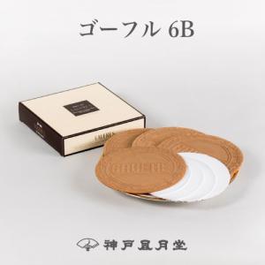 ギフト スイーツ お菓子 ゴーフル5B 贈り物 お土産 風月堂 お礼 お返し 神戸風月堂|kobe-fugetsudo