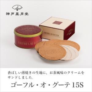 商品名の『ゴーフル・オ・グーテ』とは、「おやつの時間を楽しむゴーフル」という意味です。和洋のお茶を表...