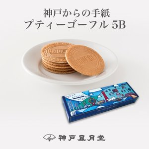ギフト 贈り物 お土産 お菓子 プティーゴーフル5B 神戸からの手紙 風月堂 スイーツ 焼き菓子 神戸風月堂|kobe-fugetsudo