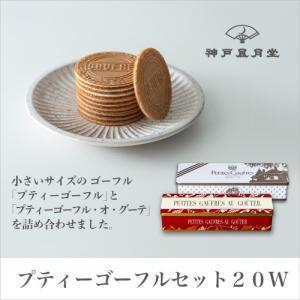 ギフト 贈り物 お土産 お菓子  プティーゴーフルセット 20W 風月堂 お礼 お返し スイーツ 焼き菓子 神戸風月堂|kobe-fugetsudo