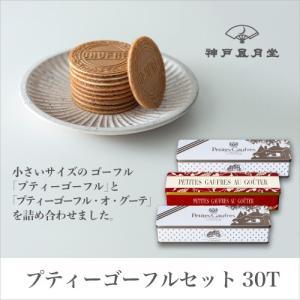 ギフト 贈り物 お土産 お菓子  プティーゴーフルセット 30T 風月堂 お礼 お返し スイーツ 焼き菓子 神戸風月堂|kobe-fugetsudo