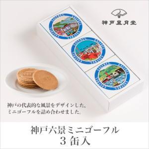 ギフト 贈り物 お土産 お菓子 神戸六景ミニゴーフル3入(山風シテ) 風月堂 お礼 お返し スイーツ 焼き菓子 神戸風月堂|kobe-fugetsudo