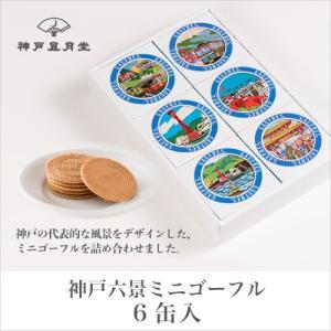 版画家、川西祐三郎氏が描いた神戸の風景をあしらったミニゴーフル6種類を詰め合わせました。 神戸の代表...
