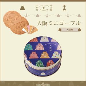 大阪の人気観光スポット大阪城と、当店人気のミニゴーフルがコラボ!大阪城をモチーフにデザインしたパッケ...