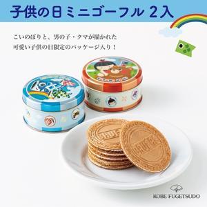 こどもの日 お菓子 子供の日 ミニゴーフル 2入  ギフト ...