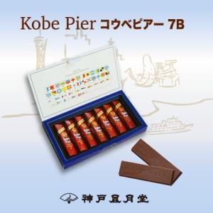 ギフト 贈り物 お土産 お菓子 コウベピアー 7B 風月堂 お礼 お返し スイーツ チョコレート 神戸風月堂 kobe-fugetsudo