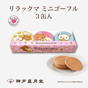 ギフト 贈り物 お土産 お菓子 リラックマ ミニゴーフル 3入 風月堂 スイーツ 焼き菓子 神戸風月堂|kobe-fugetsudo