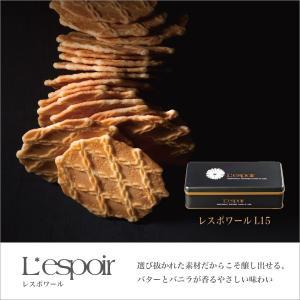 ギフト スイーツ お菓子 レスポワールL15 贈り物 お土産 風月堂 お礼 お返し 神戸風月堂|kobe-fugetsudo
